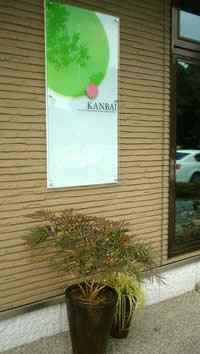 20060116-kanbai1.jpg